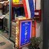 ソンポーン@浅草。予約がとっても取りにくいタイ料理屋さん。