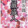 浅田次郎『薔薇盗人』の感想