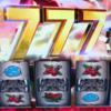 【パチスロ】エヴァンゲリオンAT777でCODE777がキターーー!!