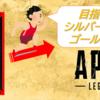 【攻略】Apex Legends (PS4) 〜シルバーランクプレイヤーの立ち回り方(シーズン5)〜