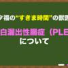 """【蛋白漏出性腸炎(PLE)】~""""すきま時間""""の獣医学~"""