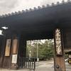 妙心寺と大根と上七軒