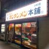 【話題】ニュータンタンメン本舗 武蔵小杉店