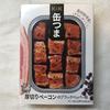 黒胡椒が効いた柔らかい厚切りベーコンの缶詰【缶つま 厚切りベーコン Bペッパー味/K&K】