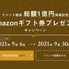 【終了】当ブログから新規登録いただいた方に「Amazonギフト券2,000円分」プレゼント!