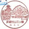 【風景印】武蔵村山三ツ藤郵便局(&神輿風景印一覧)