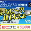 1月にECナビで申し込んだANA VISA nimocaカードが、まさかの却下?!メトロルート閉鎖前にこれは一大事です