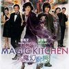 「マジック・キッチン」 (2004年)