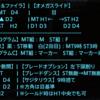 【FF14】アルファ零式4層 前半 マクロ(男女)