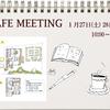 1月27日・28日 CAFE MEETING