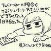 Twitterの不具合でツイートできなくなりました→直りました