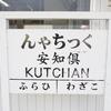 【日本縦断26日目】2018/9/28 札幌~倶知安