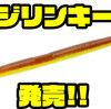 【ZOOM】バーサタイルに使えるスティックベイト「ジリンキー」発売!