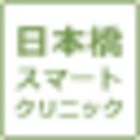 日本橋スマートクリニック公式ブログ