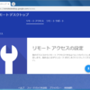 【初心者向け】Chromeリモートデスクトップの使い方