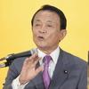 (韓国の反応) 日本の麻生首相、汚染水を本当に飲むか「飲めるんじゃないか」繰り返し。