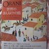 訪れたことがないのに懐かしく感じる風景『世界のまんなかの島 ~わたしのオラーニ~』を読みました