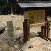 吉田郡山城めぐり 本丸跡