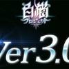 【白猫】超大型アップデート『ver.3.0』情報おせニャんまとめ!キャラLv.上限解放、飛行島パワー、「防御」テコ入れ、ルーン所持数上限解放、「グランドプロジェクト」等盛り沢山!