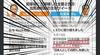2018 沖縄県知事選 ➄ 経歴「詐称」!? 消えた佐喜真淳さんの肩書 - 日本会議沖縄はいったいどんなことを目指している団体なのか、ちゃんと知っておこう !