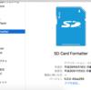 macOSでフォーマットに失敗するSDカードはSDカード業界団体のツールを使ってみると楽