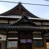タカラ湯(足立区千住元町)