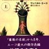『フーコーの振り子』 エーコ (文春文庫)