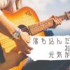 【絶対聞くべき!元気が出る曲37選 |邦楽、アニソン、ボカロ、洋楽】