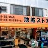 読谷村・地元に愛されるローカルコンビニ「池城ストア」はローカルグルメの宝庫すぎる
