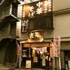 【今週のラーメン2981】 中華そば 光来 (東京・新宿) チャーシュー麺 〜間違いなくコスパ最高クラスのチャーシュー麺