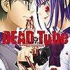 【書評】最も再生回数を稼げる動画はSEX &Violence、レイプや殺人で再生回数を稼ぐ変態高校生の物語『DEAD Tube ~デッドチューブ~』