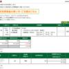 本日の株式トレード報告R2,12,09