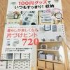 【雑誌掲載のお知らせ】100円グッズでいつもすっきり!収納。暮らしが楽しくなる片付けヒント720。
