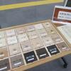 木材コレクションを展示しています。
