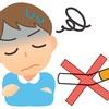 アトピーの人がタバコを吸うとどうなる? 経験者が語る
