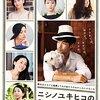 第49回「『ニシノユキヒコの恋と冒険』を観た」