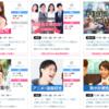 NHKドキュメント72時間「白い秘密の婚活ルーム」 婚活パーティに参加する危険性について