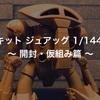 旧キット ジュアッグ 1/144 ① ~ 開封・仮組み篇 ~