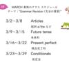 【表現のクラス】3月のテーマ