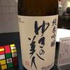 日本酒豆知識① 純米
