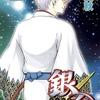 【違法サイト、ダメ絶対!】実写化した人気漫画『銀魂』の最新刊とアニメを実質無料で読む方法