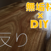 DIYにおける無垢材の「反り」対策まとめ【無垢材 × DIY】