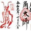 寺岡山元三大師(栃木・足利市)のグラフィカル御朱印
