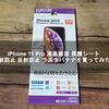 iPhone 11 Pro 液晶画面 保護シート 指紋防止 反射防止 ラスタバナナを買ってみた!【iPhone 11 Pro】