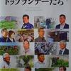 第48回日本農業賞 日本農業賞のトップランナーたち