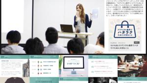 活動報告!Webデザインの職業訓練校を卒業してからの3年間