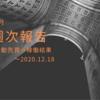 【週報:88週目】iサイクル2でマイナス決済&トライオートETFが久々の決済(2020.12.18現在)