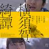 【ジャンル分け不可‼】震災から9年。死んだと思っていた元カノを探す旅へ。映画『横須賀綺譚』