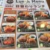 【コスパ良過ぎるやろ‼︎】お肉が選べるステーキガストの日替わりランチメニューはライスもパンもカレーもスープも食べ放題!