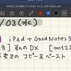 iPad+GoodNotes 5でジャーナルをつけるのは革命的かも。